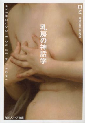 乳房の神話学 角川ソフィア文庫/ロミ 高遠弘美/高遠弘美訳
