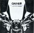 GKの世界 インダストリアルデザインの発想と展開/GKインダストリアルデザイン研究所/川添 登のサムネール