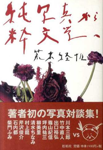 純写真から粋文学へ/荒木経惟