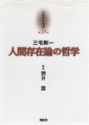 京都哲学撰書 第23巻 人間存在論の哲学/大峯顕/長谷正当