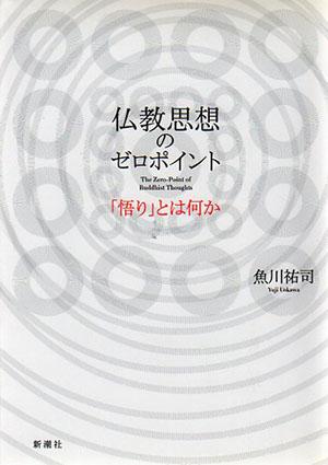 仏教思想のゼロポイント 「悟り」とは何か/魚川祐司