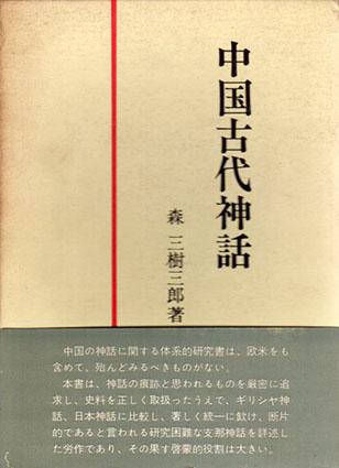 中国古代神話/森三樹三郎