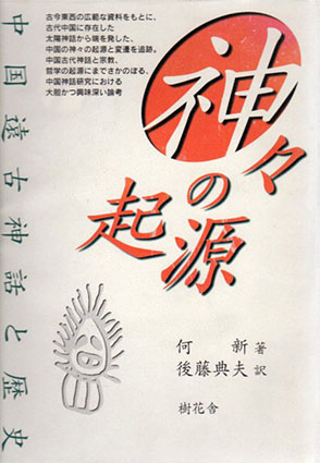 神々の起源 中国遠古神話と歴史/何新 後藤典夫訳