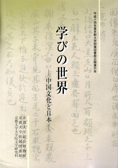 学びの世界 中国文化と日本 平成十四年度京都大学付属図書館公開展示会/
