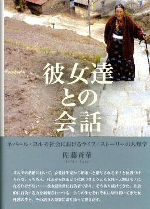 彼女達との会話 ネパール・ヨルモ社会におけるライフ/ストーリーの人類学/佐藤斉華