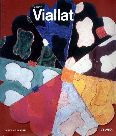クロード・ヴィアラ Claude Viallat/Claude Viallat/Luca Massimo Barbero/Annamaria Maggi