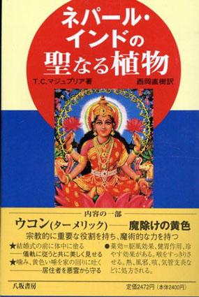 ネパール・インドの聖なる植物/トリローク・チャンドラ マジュプリア 西岡直樹訳