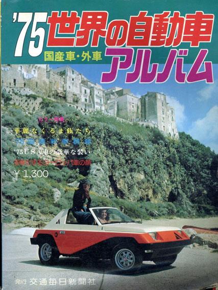 '75世界の自動車アルバム 国産車・外車/