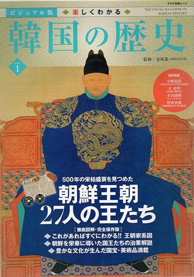 ビジュアル版 楽しくわかる韓国の歴史 VOL.1 朝鮮王朝27人の王たち/金両基(比較文化学者)監修