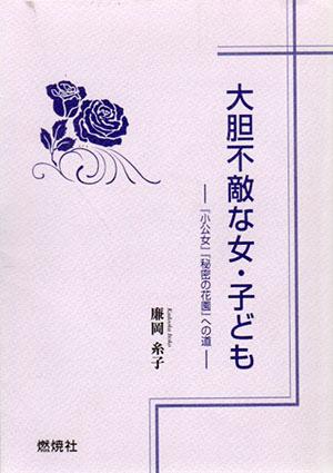 大胆不敵な女・子ども 「小公女」「秘密の花園」への道/廉岡糸子