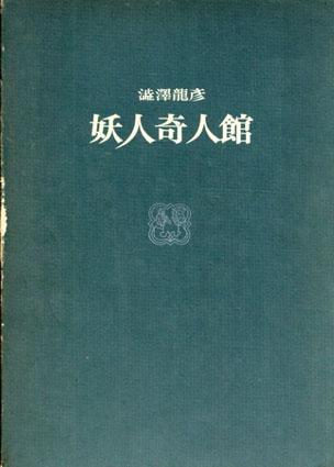 妖人奇人館/澁澤龍彦