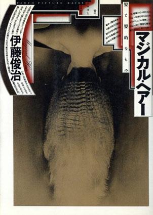 マジカル・ヘアー 髪のエロスとコスモス Parco picture backs/伊藤俊治