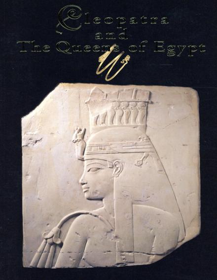 クレオパトラとエジプトの王妃展/