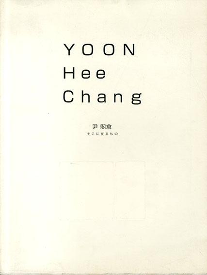 尹煕倉 Yoon Hee Chang そこに在るもの/