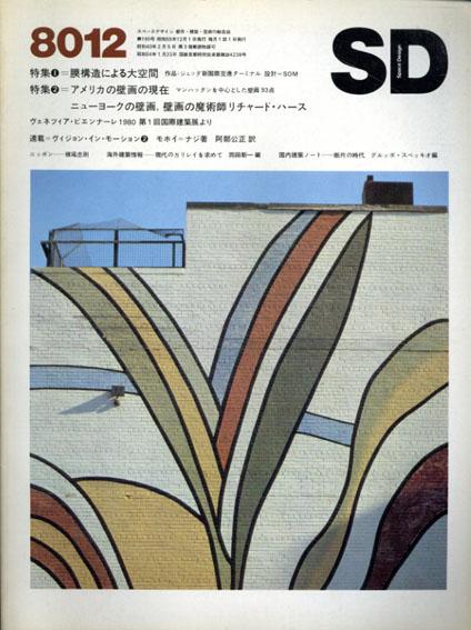 SD スペースデザイン・建築と芸術の総合誌 1980.12 特集:膜構造による大空間/
