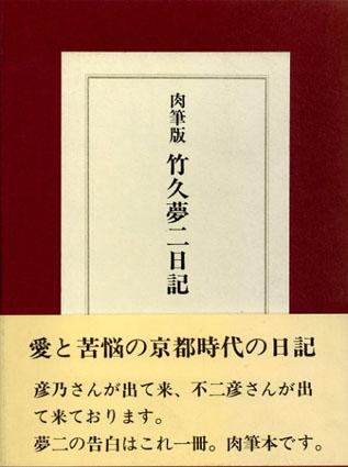 肉筆版 竹久夢二日記 2冊組/蘭繁之編