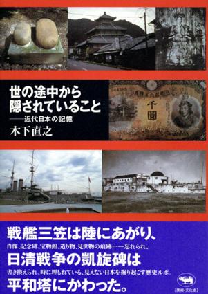 世の途中から隠されていること 近代日本の記憶/木下直之