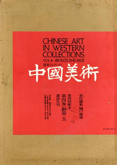 中国美術4 銅器・玉 欧米コレクション/樋口隆康