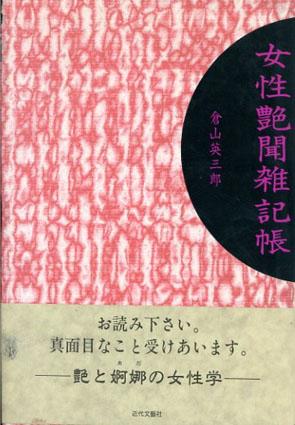 女性艶聞雑記帳/倉山英三郎