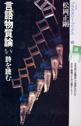 言語物質論(い)詩を読む プラネタリー・ブックス7/高橋克巳/松岡正剛