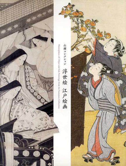 山種コレクション 浮世絵 江戸絵画/