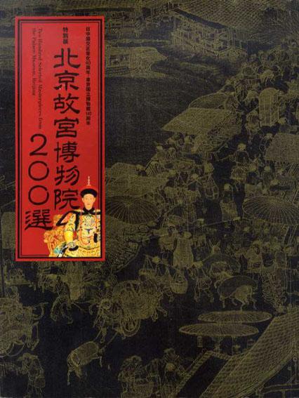 特別展 北京故宮博物院200選/
