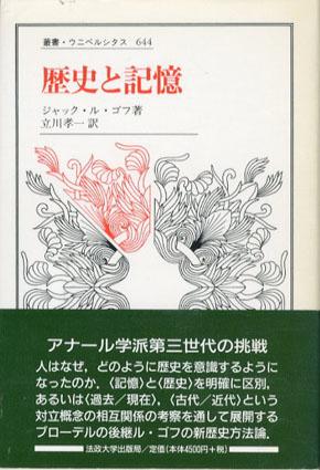 歴史と記憶 叢書・ウニベルシタス644/ジャック ル・ゴフ 立川 孝一訳
