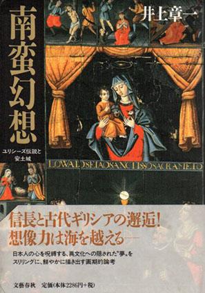 南蛮幻想 ユリシーズ伝説と安土城/井上章一
