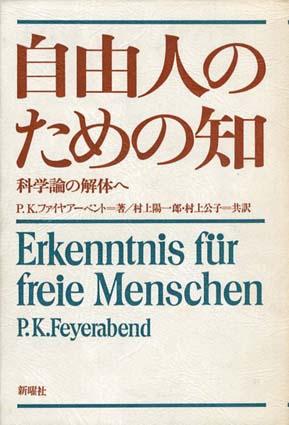 自由人のための知 科学論の解体へ/P.K.ファイヤアーベント 村上陽一郎/村上公子共訳