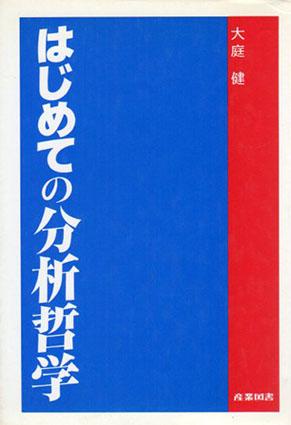 はじめての分析哲学/大庭健