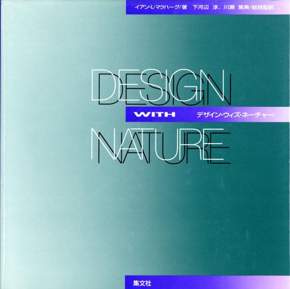 デザイン・ウィズ・ネーチャー Design With Nature /イアン・L・マクハーグ インターナショナルランゲージアンドカルチャーセンター訳