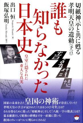 誰も知らなかった日本史 切紙神示と共に甦る孝明天皇の遺勅(予言)  皇室に隠された重大な真実/出口恒 飯塚弘明
