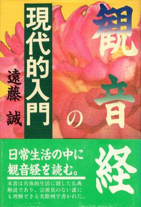 観音経の現代的入門/遠藤誠