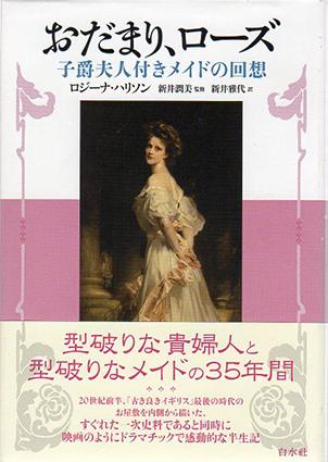 おだまり、ローズ 子爵夫人付きメイドの回想/ロジーナ・ハリソン 新井潤美監 新井雅代訳