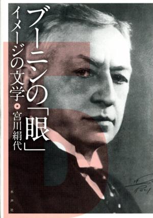 ブーニンの「眼」 イメージの文学/宮川絹代