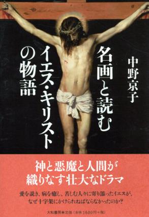 名画と読むイエス・キリストの物語/中野京子
