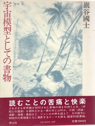 宇宙模型としての書物/巌谷国士