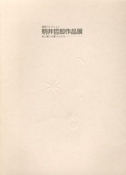 駒井哲郎作品展 未だ果てぬ夢のかたち 福原コレクション/