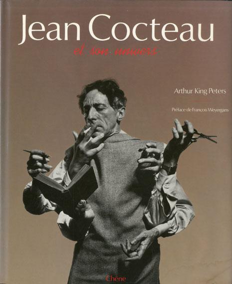 ジャン・コクトー Jean Cocteau et Son Univers/Arthur King Peters