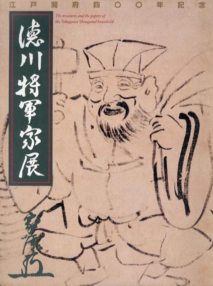 徳川将軍家展 江戸開府400年記念/
