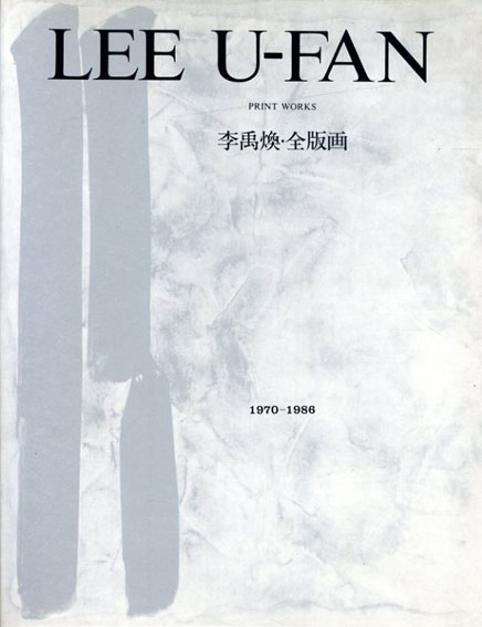 李禹煥・全版画 Lee Ufan: Print Works 1970-1986/リー・ウーファン