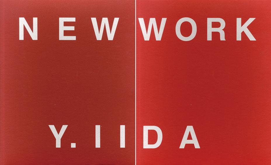 飯田善国版画集 地の声・空の影/Yoshikuni Iida