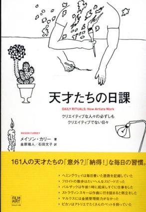 天才たちの日課/メイソン・カリー 金原瑞人/石田文子訳