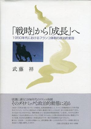 「戦時」から「成長」へ 1950年代におけるフランコ体制の政治的変容/武藤祥