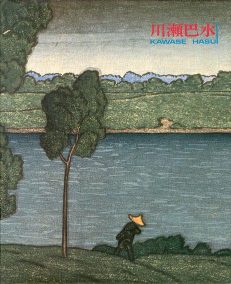 抒情の詩 大正・昭和の風景版画家 川瀬巴水/Hasui Kawase