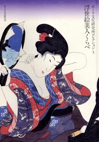 浮世絵美人くらべ ポーラ文化研究所コレクション5/ポーラ文化研究所編