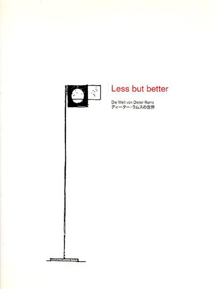 ディーター・ラムスの世界 Less But Better/Dieter Rams 下川美喜編