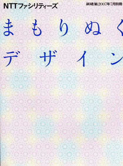 新建築07月号別冊 まもりぬくデザイン NTTファシリティーズ/