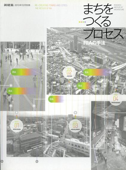 新建築12月号別冊 まちをつくるプロセス RIAの手法/株式会社新建築社編