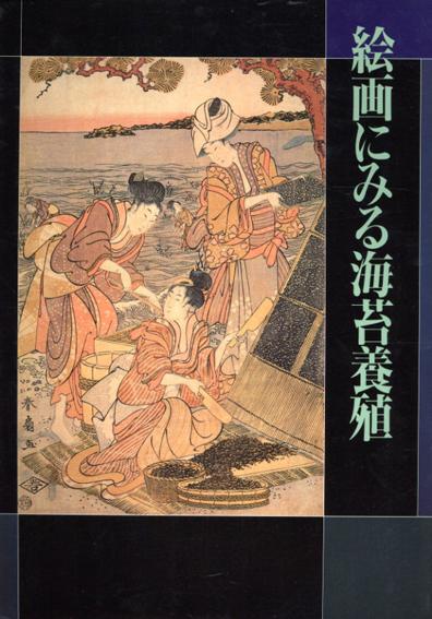 絵画にみる海苔養殖/東京都大田区立郷土博物館編